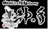 鉄板焼き&拉麺dining 麺昇 神の手(めんしょう かみのて)